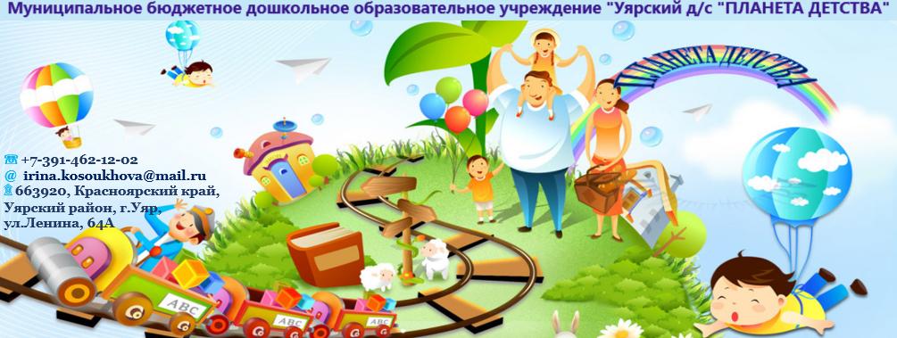 МБДОУ «Уярский ДС «Планета детства»